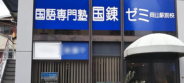 岡山国語専門塾 国錬ゼミ
